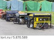 Купить «Бензогенераторы стоят в ряд на асфальте», эксклюзивное фото № 5870589, снято 15 июня 2013 г. (c) Юрий Шурчков / Фотобанк Лори
