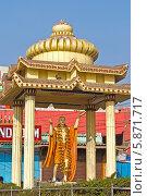 Купить «Шри Кришна Чайтанья Махапрабху в Пури», фото № 5871717, снято 8 февраля 2014 г. (c) Вячеслав Беляев / Фотобанк Лори