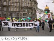 Купить «За трезвость. Санкт-Петербург. Демонстрация.», фото № 5871969, снято 1 мая 2014 г. (c) Татьяна Ульянова / Фотобанк Лори
