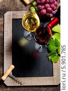 Купить «Вино в бокалах, виноград и штопор на чёрной грифельной доске», фото № 5901785, снято 8 октября 2013 г. (c) Наталия Кленова / Фотобанк Лори