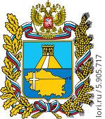 Купить «Герб Ставропольского края», иллюстрация № 5905717 (c) Веснинов Янис / Фотобанк Лори