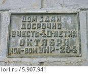 Памятная табличка на доме в г. Корсакове о досрочной сдаче дома. Стоковое фото, фотограф Елена Киселева / Фотобанк Лори