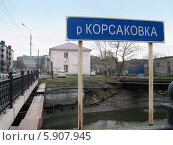 Указатель на реке Корсаковка, г. Корсаков. Стоковое фото, фотограф Елена Киселева / Фотобанк Лори