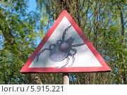 """Купить «Осторожно """"Клещи"""". Предупреждение об опасности укуса кровососущим, энцефалитным клещом», эксклюзивное фото № 5915221, снято 18 мая 2014 г. (c) Svet / Фотобанк Лори"""