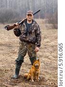 Купить «Охотник с собакой на поле», фото № 5916065, снято 2 мая 2014 г. (c) Павел Родимов / Фотобанк Лори