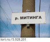 Купить «Ошибка на табличке. Река называется Митинка», фото № 5928201, снято 14 мая 2014 г. (c) Александр Романов / Фотобанк Лори