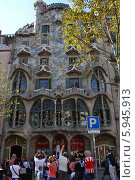 Дом Бальо Барселона Испания / Casa Balio in Barcelona Spain (2012 год). Редакционное фото, фотограф Юлия Романова / Фотобанк Лори