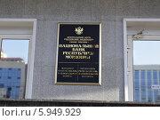 Купить «Национальный банк Республики Мордовия (вывеска)», фото № 5949929, снято 17 мая 2014 г. (c) Дмитрий Савостин / Фотобанк Лори