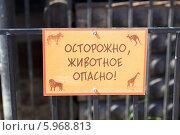Купить «Табличка на клетке в зоопарке», фото № 5968813, снято 1 июня 2014 г. (c) Андрей Воробьев / Фотобанк Лори