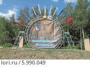 Купить «Композиция на улице - Люблю тебя, мой Красногорск!», эксклюзивное фото № 5990049, снято 8 июня 2014 г. (c) Сергей Соболев / Фотобанк Лори