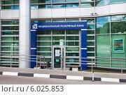 """Купить «Вывеска """"Национальный резервный банк"""". Вход в здание банка», фото № 6025853, снято 19 июня 2014 г. (c) Victoria Demidova / Фотобанк Лори"""