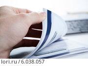 Рука держит страницы толстого журнала. Стоковое фото, фотограф Александр Калугин / Фотобанк Лори