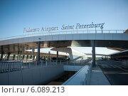 Купить «Новый терминал аэропорта Пулково. Санкт-Петербург», фото № 6089213, снято 26 мая 2014 г. (c) Александр Овчинников / Фотобанк Лори