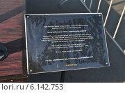 """Купить «Табличка около """"Памятника пропавшим детям"""" на площади перед парком """"Музеон"""" на Крымском Валу в Москве», эксклюзивное фото № 6142753, снято 2 июня 2014 г. (c) lana1501 / Фотобанк Лори"""