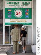 Купить «People at a cash machine, Hrodna, Belarus», фото № 6199017, снято 28 июля 2007 г. (c) Caro Photoagency / Фотобанк Лори