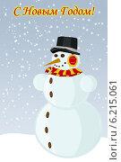 Купить «Снеговик.  С Новым Годом!», иллюстрация № 6215061 (c) Веснинов Янис / Фотобанк Лори