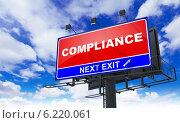 Купить «Надпись Compliance на билборде на фоне неба», иллюстрация № 6220061 (c) Илья Урядников / Фотобанк Лори