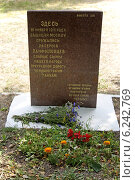 Купить «Мемориальная плита на месте боя 28 панфиловцев. Подмосковье», эксклюзивное фото № 6242769, снято 13 июля 2014 г. (c) Андрей Дегтярёв / Фотобанк Лори