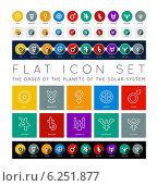 Купить «Символы планет солнечной системы», иллюстрация № 6251877 (c) Павлов Максим / Фотобанк Лори