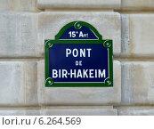 Купить «Париж. Табличка с названием моста Бир-Акейм (Pont de Bir-Hakeim)», фото № 6264569, снято 23 мая 2014 г. (c) Наталия Журавлёва / Фотобанк Лори