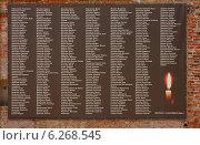 Беслан, Список погибших при захвате школы (2012 год). Редакционное фото, фотограф Владимир Трифонов / Фотобанк Лори