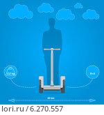 Купить «Силуэт человека на сегвее», иллюстрация № 6270557 (c) Oleksandr Yershov / Фотобанк Лори