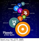 Купить «Планеты солнечной системы», иллюстрация № 6277385 (c) Павлов Максим / Фотобанк Лори