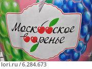 """Купить «""""Московское варенье"""" - надпись на банке», эксклюзивное фото № 6284673, снято 11 августа 2014 г. (c) lana1501 / Фотобанк Лори"""