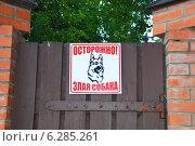 """Купить «Табличка на калитке """"Осторожно! Злая собака""""», фото № 6285261, снято 21 июля 2014 г. (c) Александр Замараев / Фотобанк Лори"""