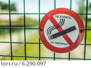 "Купить «Nameplate ""No smoking!""», фото № 6290097, снято 3 августа 2014 г. (c) BestPhotoStudio / Фотобанк Лори"