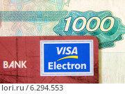 Купить «Банковская карта VISA и купюра 1000 рублей», эксклюзивное фото № 6294553, снято 12 августа 2014 г. (c) Юрий Морозов / Фотобанк Лори