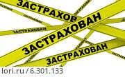 Купить «Застрахован. Желтая оградительная лента», иллюстрация № 6301133 (c) WalDeMarus / Фотобанк Лори