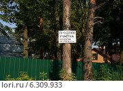 Купить «Объявление о продаже участка», эксклюзивное фото № 6309933, снято 10 августа 2014 г. (c) Щеголева Ольга / Фотобанк Лори