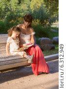 Купить «Мама и дочка читают книгу на лавочке в парке», фото № 6312949, снято 18 июля 2014 г. (c) Алексей Назаров / Фотобанк Лори