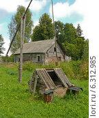 Деревенский колодец и заброшенный дом. Стоковое фото, фотограф Шевцова Анна / Фотобанк Лори