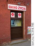Купить «Window of Life on Hoїa Street», фото № 6314745, снято 19 января 2019 г. (c) BE&W Photo / Фотобанк Лори