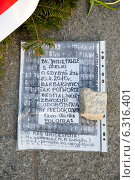 Купить «Card in memory of 2010 Polish Air Force Tu-154 crash victims (accusing Polish authorities) near plaque commemorating the Mass celebrated by Pope John Paul II on 2 June 1979 in Victory Square (Piіsudski Square nowadays)», фото № 6316401, снято 21 октября 2018 г. (c) BE&W Photo / Фотобанк Лори