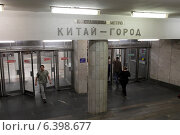 Купить «Москва, вход в метро Китай-Город», эксклюзивное фото № 6398677, снято 23 августа 2014 г. (c) Дмитрий Неумоин / Фотобанк Лори