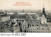 Купить «Москва, вид на Кремль с колокольни Ивана Великого. Старинная открытка», фото № 6453285, снято 22 февраля 2020 г. (c) Денис Ларкин / Фотобанк Лори