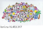 """Купить «Рисунок """"Моё лето"""" (гелевые ручки, цветные карандаши)», иллюстрация № 6453317 (c) Ирина Иванова / Фотобанк Лори"""