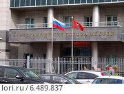 Купить «Вход в Арбитражный суд города Москвы», фото № 6489837, снято 5 сентября 2014 г. (c) SevenOne / Фотобанк Лори