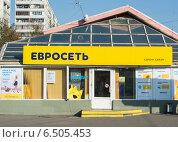 Вход в салон сотовой связи - Евросеть (2014 год). Редакционное фото, фотограф Сергей Кочевых / Фотобанк Лори