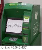 Купить «Неработающий банкомат Сбербанка РФ», эксклюзивное фото № 6543437, снято 15 октября 2014 г. (c) Александр Замараев / Фотобанк Лори