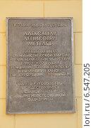 Купить «Мемориальная доска на здании Сочинского художественного музея, посвященная Метелеву А.Д.», эксклюзивное фото № 6547205, снято 12 сентября 2014 г. (c) Александр Замараев / Фотобанк Лори