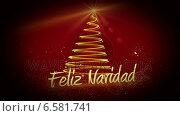Купить «Golden light forming christmas tree design with greeting», видеоролик № 6581741, снято 23 августа 2019 г. (c) Wavebreak Media / Фотобанк Лори