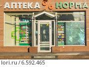 """Аптека """"Норма"""" (2014 год). Редакционное фото, фотограф Сергей Кочевых / Фотобанк Лори"""