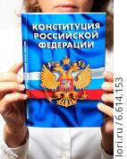 Купить «Конституция Российской Федерации», эксклюзивное фото № 6614153, снято 1 ноября 2014 г. (c) Яна Королёва / Фотобанк Лори
