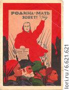 Купить ««Родина-мать зовёт!», июнь 1941, художник Э. Арцрунян. Из подборки открыток «Подвиг народа» 1941-1945 гг. Открытка СССР 1970 года», иллюстрация № 6621621 (c) александр афанасьев / Фотобанк Лори