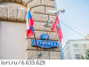 Купить «Угол здания Петровка,38», эксклюзивное фото № 6633629, снято 12 июня 2014 г. (c) Владимир Князев / Фотобанк Лори