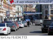 Купить «Улица Кузнецкий мост. Москва», эксклюзивное фото № 6634113, снято 5 апреля 2010 г. (c) lana1501 / Фотобанк Лори